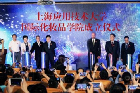 2上海应用技术大学成立全国首个国际化妆品学院.jpg